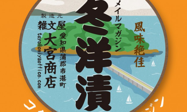 toyozuke_mark