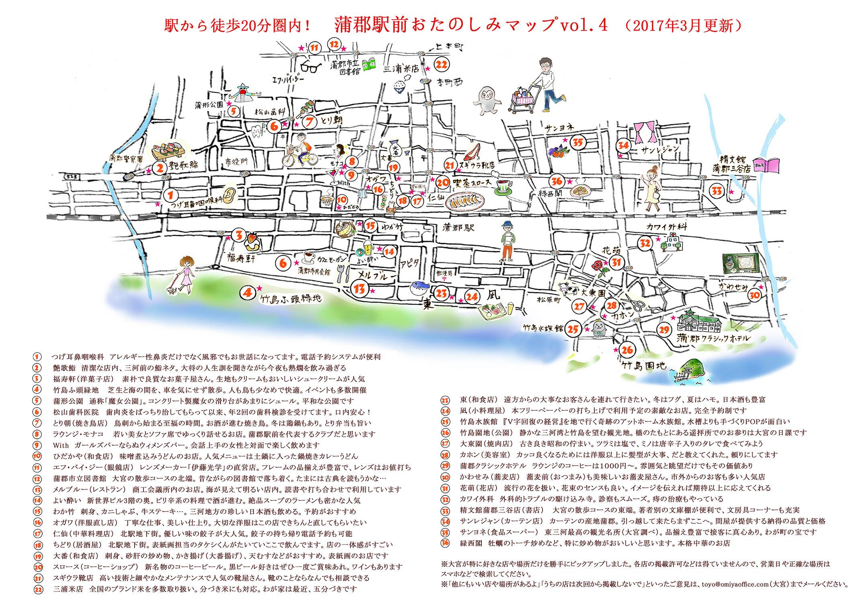 偏愛地図 B4裏map150