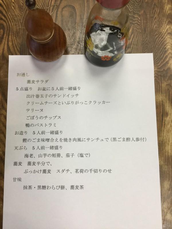 当日のお品書き。安藤さんによれば「スナックっぽい」料理とのこと。どれもしみじみ美味しかったです。