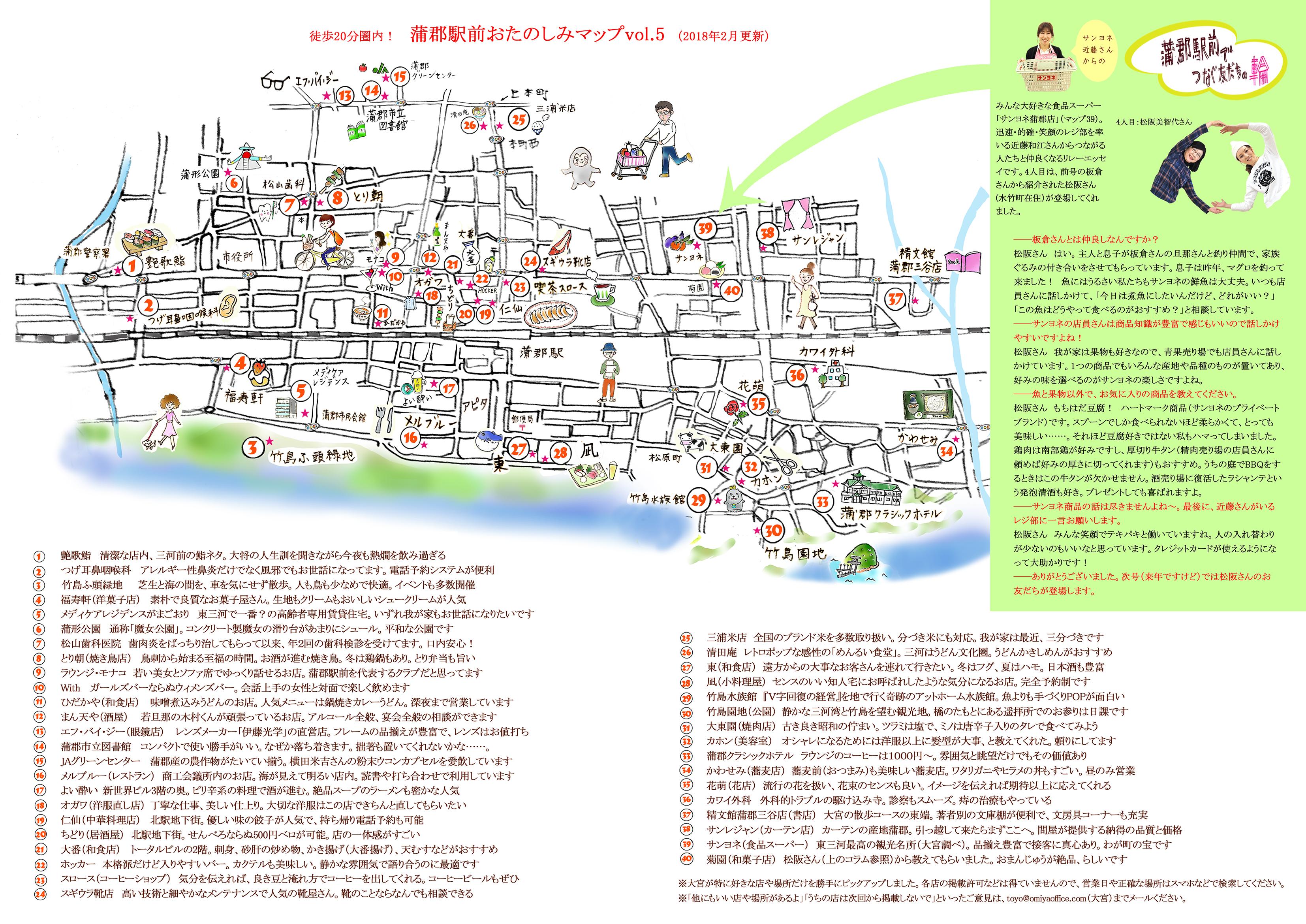 vol.1を手作りしたのが5年前。vol.2から美智乃さんによる可愛いマップに進化しました。