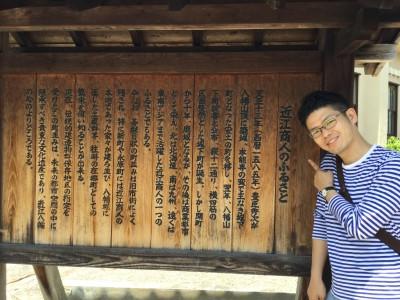 近江八幡は近江商人の発祥の地らしいです。僕の名字の由来は「近江屋」との俗説あり。三方よしの精神を身に着けたい!