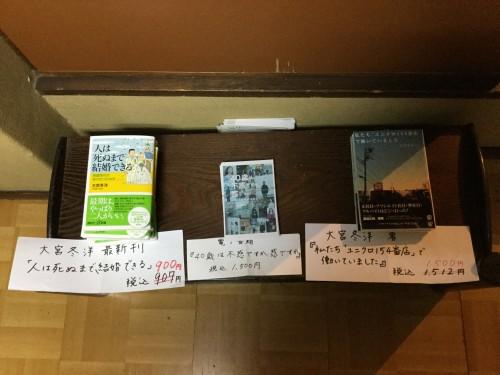 自主製作の電子書籍を含めた著書を販売させてもらっています。今回は6冊も売れました。嬉しい…!