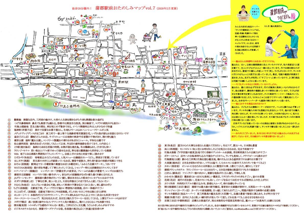 このマップの他、「艶歌の花道」、「蒲郡駅前桃色ヒストリー」、「蒲郡と結婚」などのコラムを掲載しています。5千部限定。お早めにどうぞ!