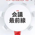 senkei_202003_cov