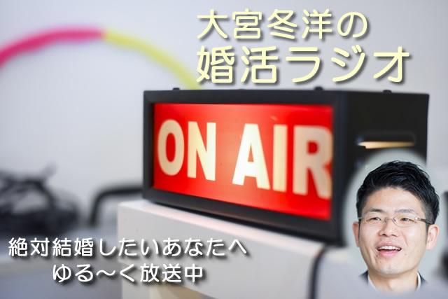 radio_konkatuyama